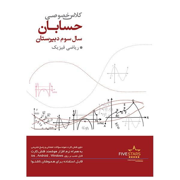 نرم افزار فرایند شبکه خاورمیانه آموزش حسابان سوم دبیرستان رشته ریاضی فیزیک