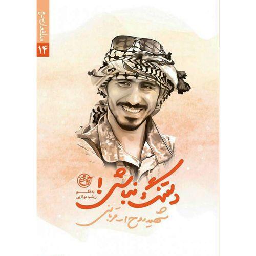 کتاب دلتنگ نباش: خاطراتی از شهید روح الله قربانی - اثر زینب مولایی