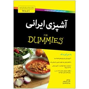 کتاب آشپزی ایرانی دامیز اثر ناصر زحمتکش و رضا باباخانلو