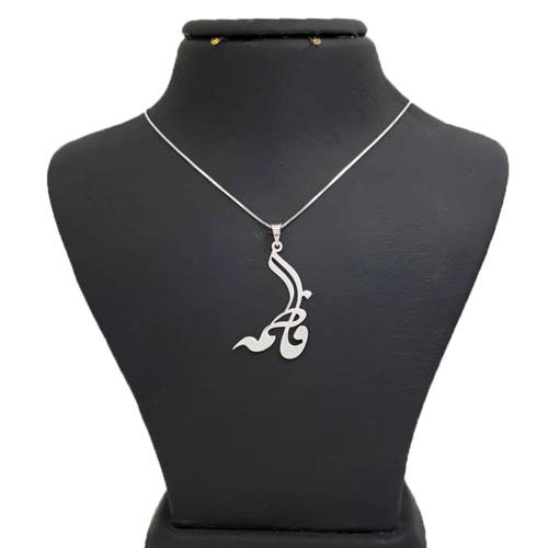 گردنبند نقره طرح اسم فاطمه کد Uttd 963