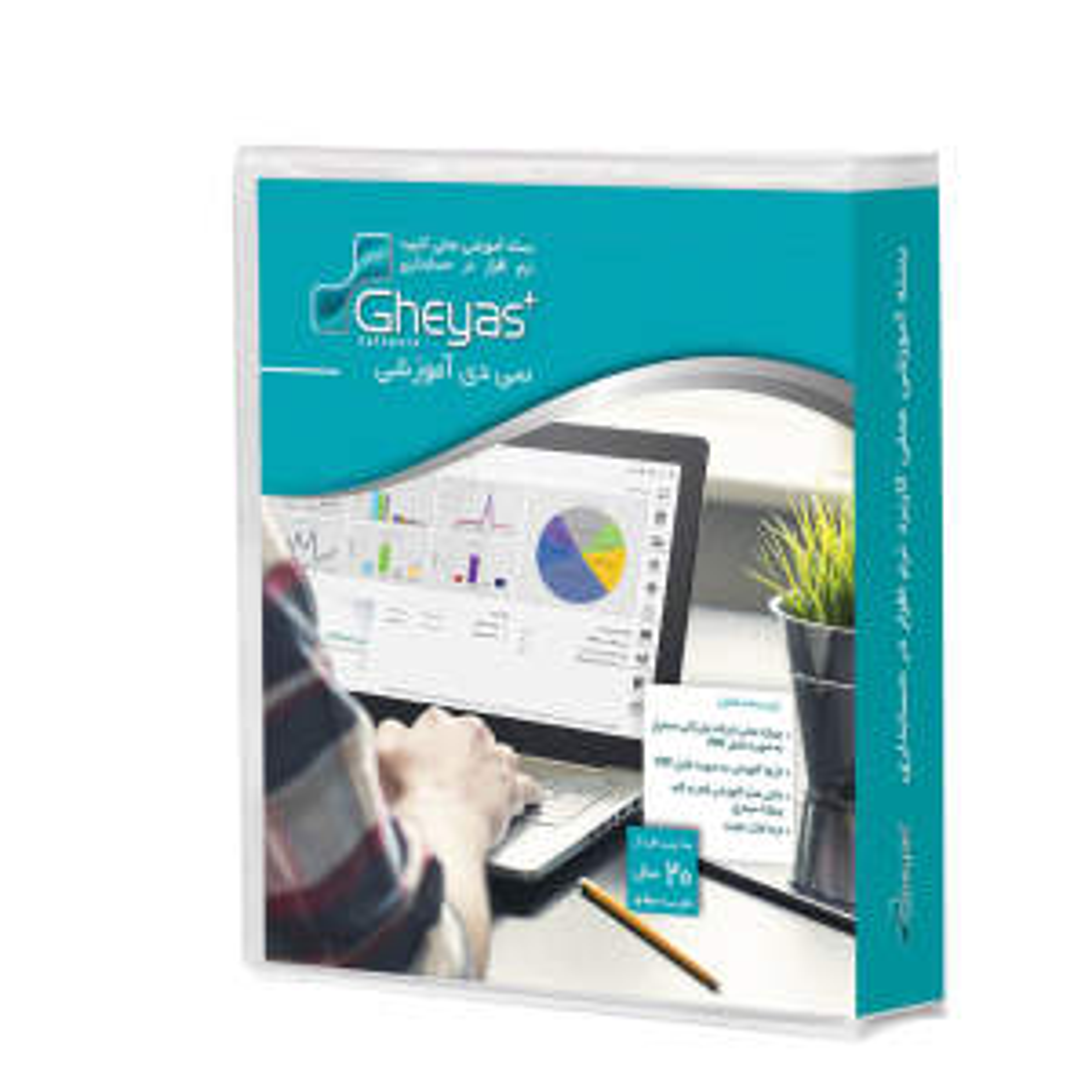 نرم افزار حسابداری قیاس پلاس نسخه آموزشی نشر قیاس