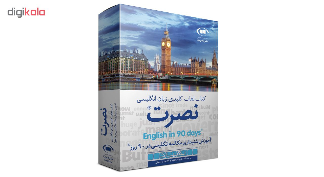 کتاب کلمات کلیدی زبان انگلیسی نصرت نشر نصرت