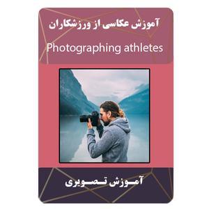 ویدئو آموزش عکاسی از ورزشکاران نشر برج