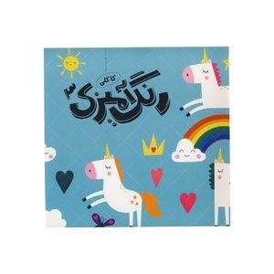 کتاب رنگ آمیزی کاکلی اثر شیما لطفعلی خانی نشر آسمانهجلد 3