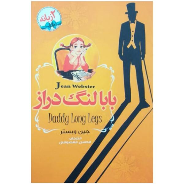 کتاب بابا لنگ دراز اثر جین  وبستر انتشارات الینا