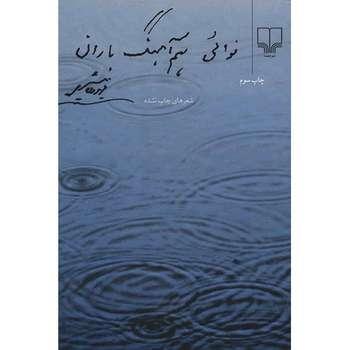 کتاب نوائی هم آهنگ باران اثر فریدون مشیری