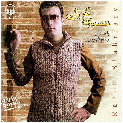 آلبوم موسیقی عصرین گوزلی - رحیم شهریاری
