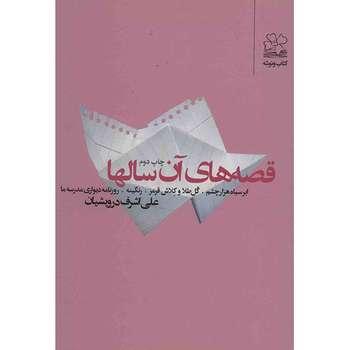 کتاب قصه های آن سالها اثر علی اشرف درویشیان