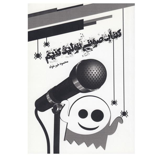 کتاب صوتی تولید کنیم اثر محمود خیرخواه نشر چاپار