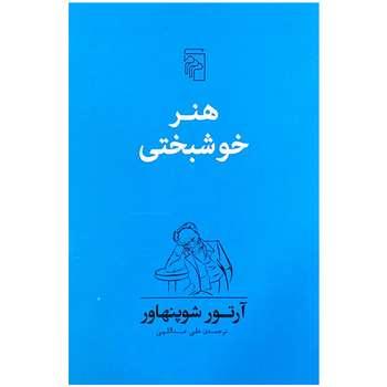 کتاب هنر خوشبختی اثر آرتور شوپنهاور