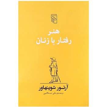 کتاب هنر رفتار با زنان اثر آرتور شوپنهاور