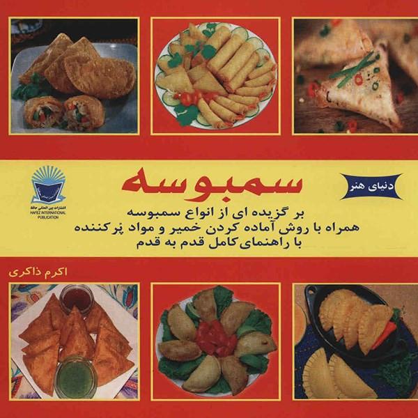 کتاب دنیای هنر سمبوسه اثر اکرم ذاکری