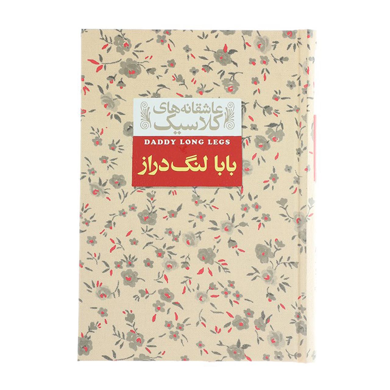 خرید                      کتاب عاشقانه های کلاسیک بابا لنگ دراز اثر جین وبسترنشر افق