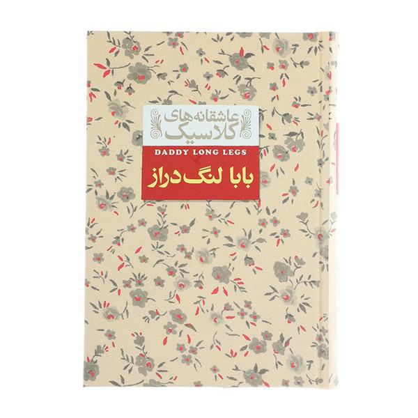کتاب عاشقانه های کلاسیک بابا لنگ دراز اثر جین وبسترنشر افق