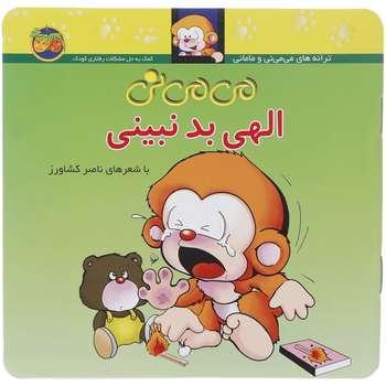 کتاب می می نی الهی بد نبینی اثر ناصر کشاورز