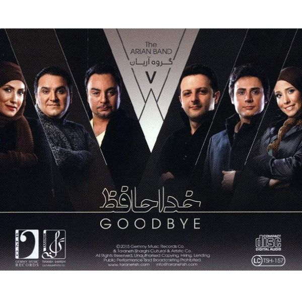آلبوم موسیقی خدا حافظ - گروه آریان
