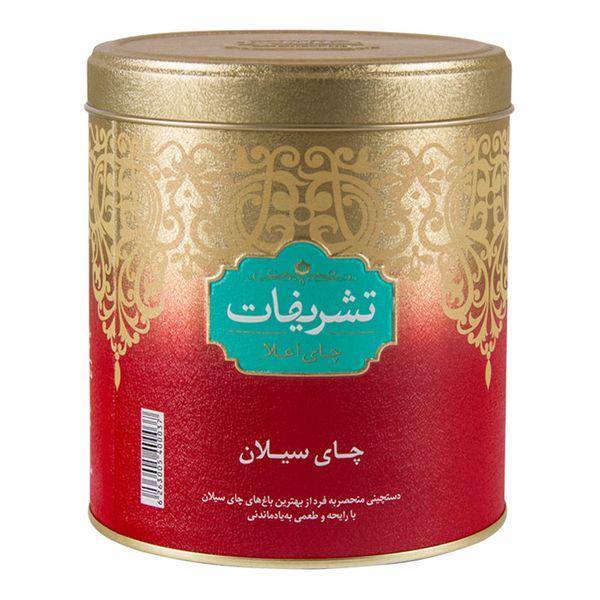 چای سیلان تشریفات مقدار 450 گرم