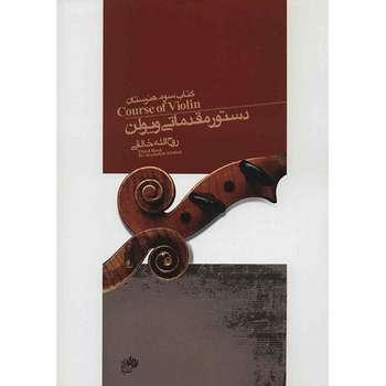 کتاب دستور مقدماتی ویولن کتاب سوم هنرستان اثر روح الله خالقی