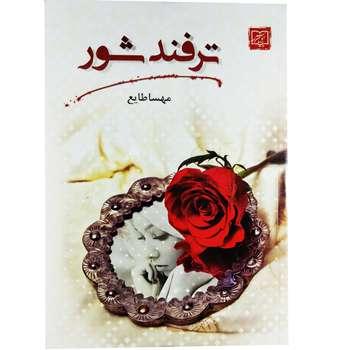 کتاب رمان ترفند شور اثر مهسا طایع
