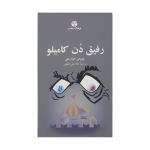 کتاب رفیق دن کامیلو اثر جووانی گوارسکی نشر فرهنگ معاصر
