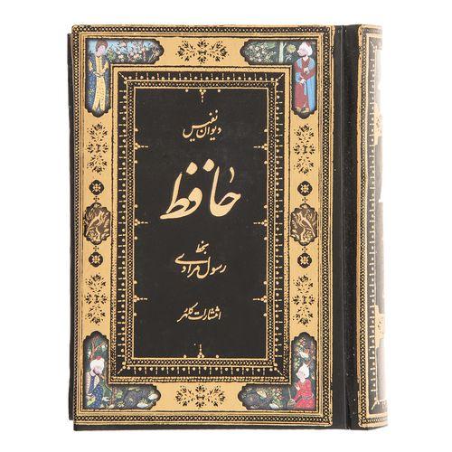 کتاب دیوان نفیس حافظ