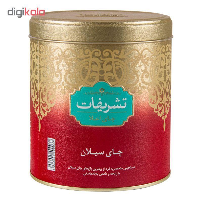 چای سیلان تشریفات مقدار 450 گرم main 1 1