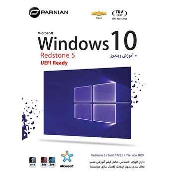 نرم افزار ویندوز 10 آپدیت جدید Windows 10 Redstone 5 نشر پرنیان