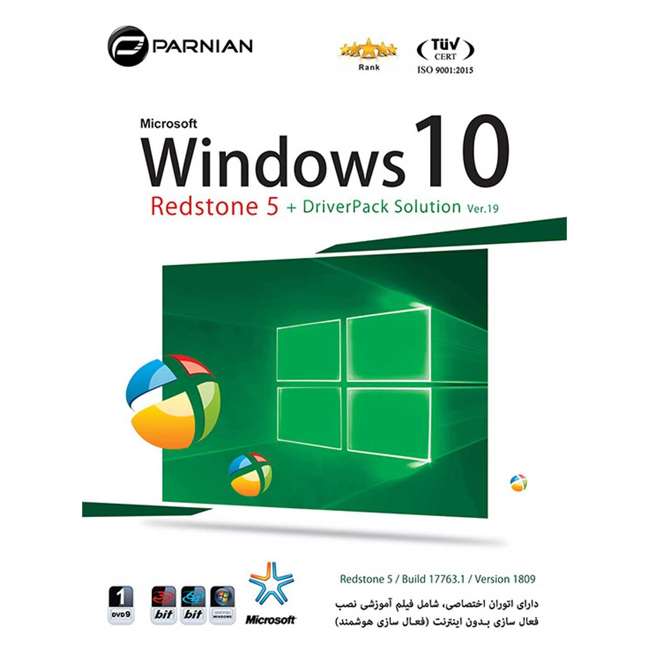 نرم افزار ویندوز 10 رد استون 5 به همراه  DriverPack Solution Ver.19 نشر پرنیان