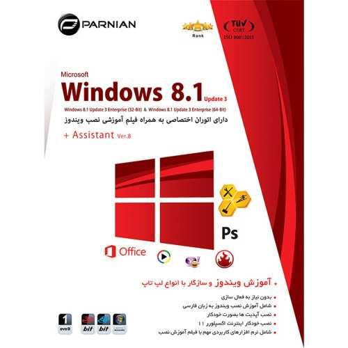 نرم افزار ویندوز 8 به همراه اسیستنت  Ver.8 نشر پرنیان