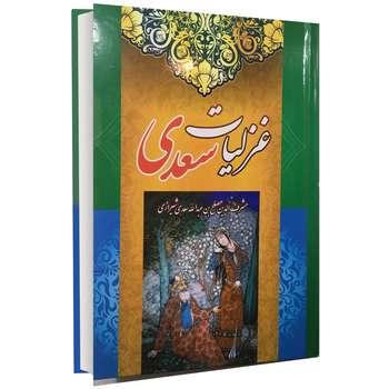 کتاب غزلیات سعدی اثر سعدی شیرازی