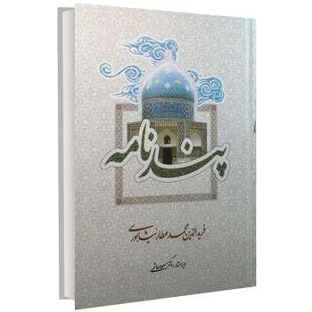 کتاب پندنامه اثر محمد عطار نیشابوری