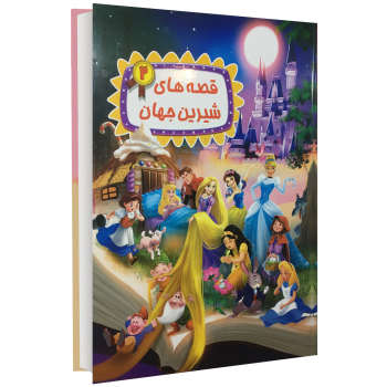 کتاب قصه های شیرین جهان 2 اثر جمعی نویسندگان