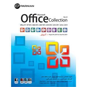 نرم افزار مـجمـوعـه نـرم افـزارهـای آفـیس Office Collection Ver.8 نشر پرنیان