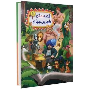 کتاب قصه های شیرین جهان 1 اثر جمعی نویسندگان
