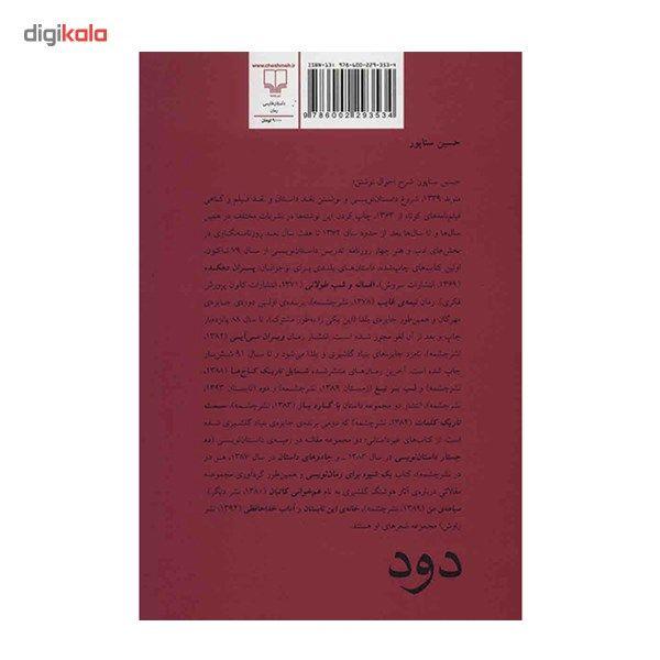 f3c64d71c6c88 مشخصات، قیمت و خرید کتاب دود اثر حسین سناپور