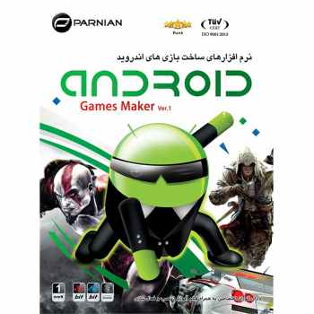 نرم افزارهای ساخت بازی های اندروید نشر پرنیان