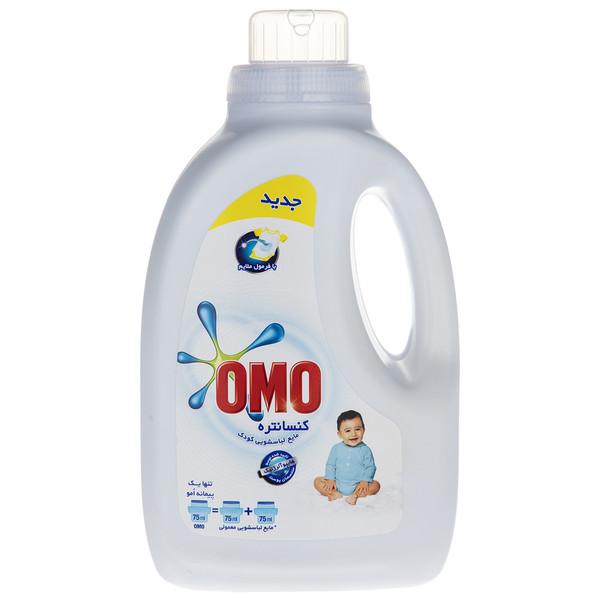 مایع لباسشویی کودک امو مدل  concentrate حجم 1350 میلی لیتر