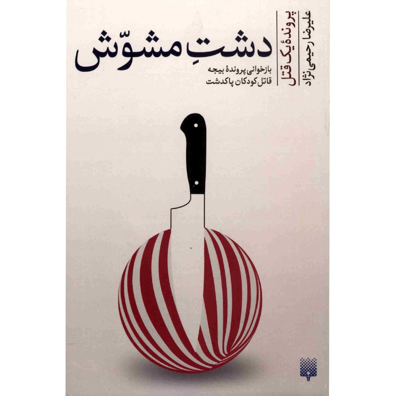 خرید                      کتاب دشت مشوش اثر علیرضا رحیمی نژاد