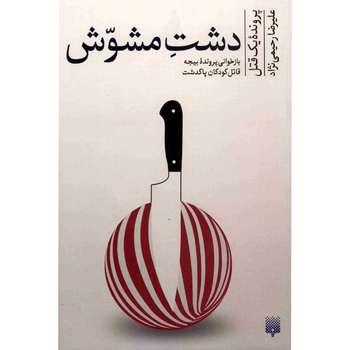 کتاب دشت مشوش اثر علیرضا رحیمی نژاد