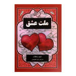 کتاب ملت عشق اثر الیف شافاک انتشارات نیک فرجام thumb