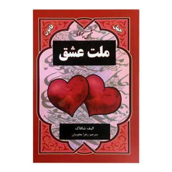 کتاب ملت عشق اثر الیف شافاک انتشارات نیک فرجام