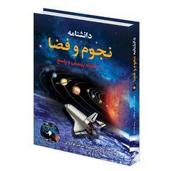 کتاب دانشنامه نجوم و فضا اثر کارولین بینگهام