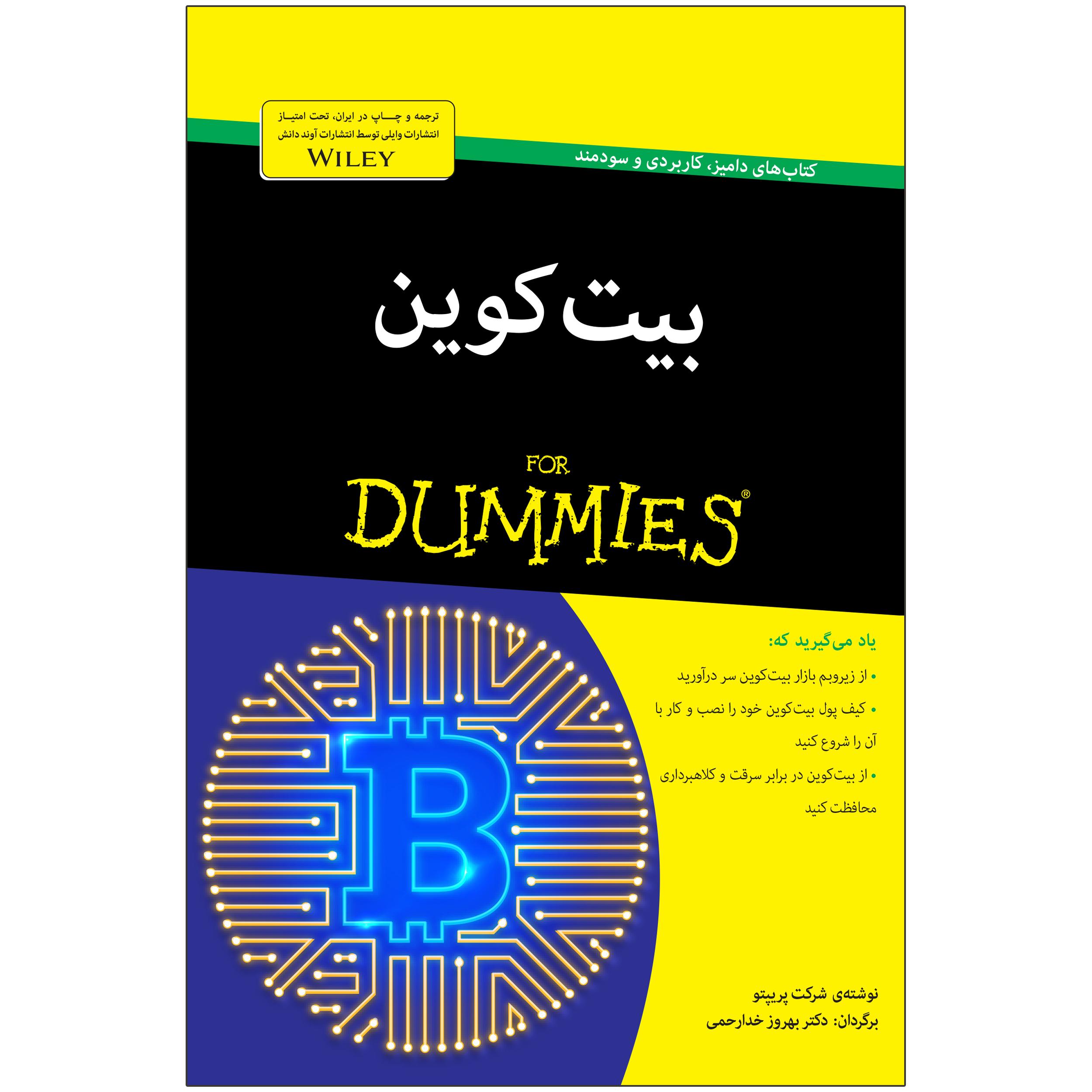 کتاب بیت کوین دامیز اثر پریپتو