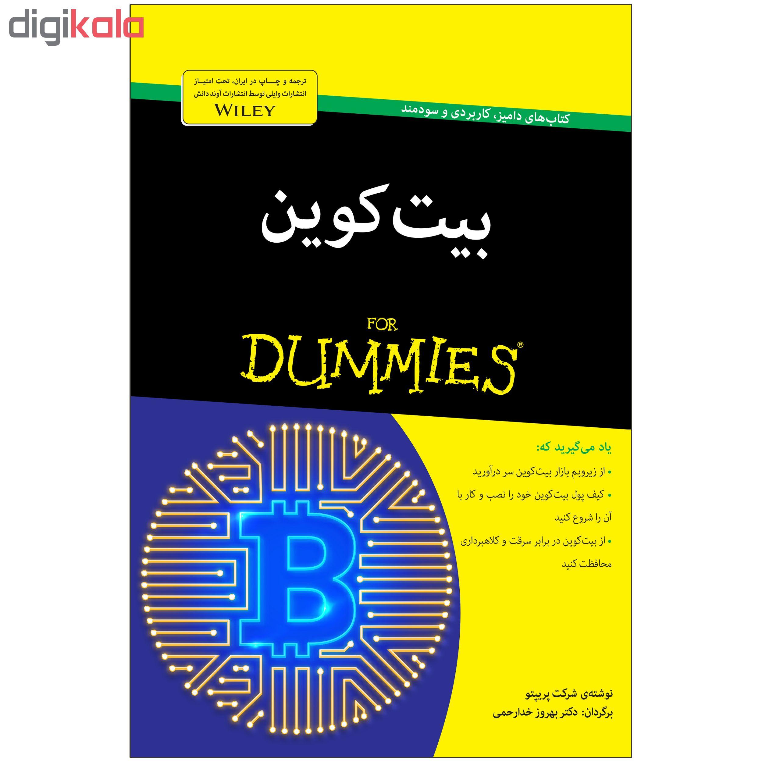 کتاب بیت کوین دامیز اثر پریپتو main 1 1