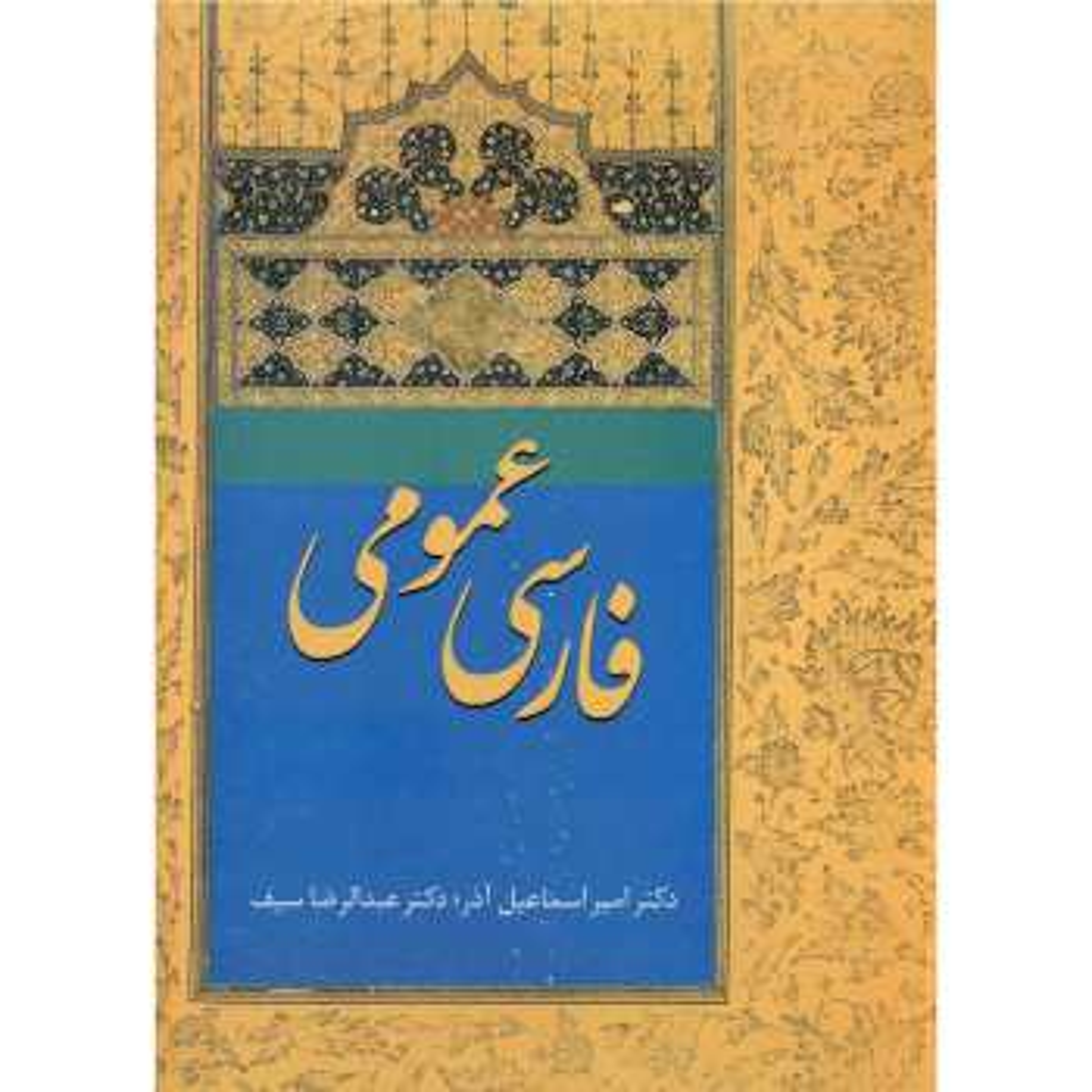 کتاب فارسی عمومی اثر امیر اسماعیل آذر