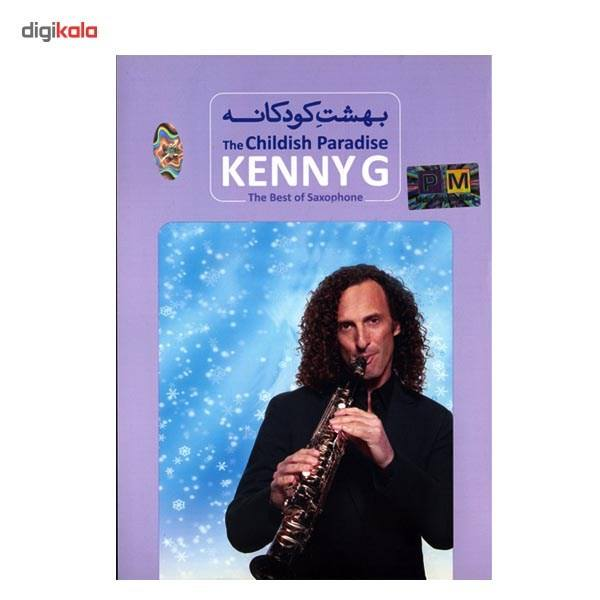 آلبوم موسیقی بهشت کودکانه - کنی جی