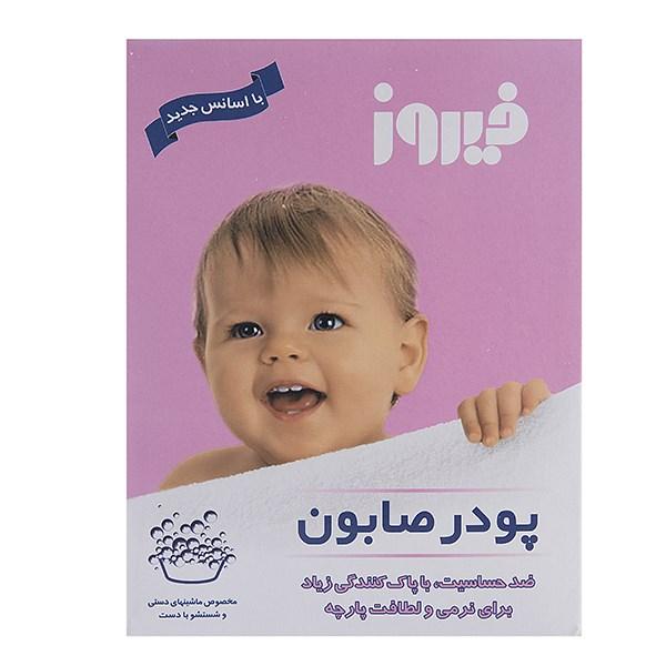 خرید                     پودر صابون فیروز مخصوص شستشو با دست وزن 400 گرم