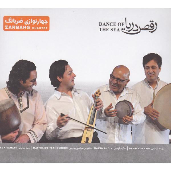 آلبوم موسیقی رقص دریا اثر گروه ضربانگ نشر نغمه حصار