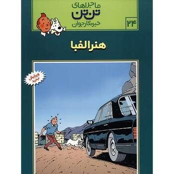 کتاب هنر الفبا، ماجراهای تن تن خبرنگار جوان 24 اثر هرژه