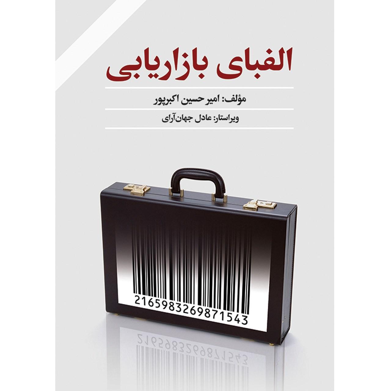 خرید                      کتاب الفبای بازاریابی  اثر  امیرحسین اکبرپور